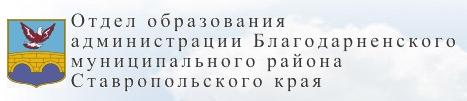 Отдел образования администрации Благодарненского муниципального района Ставропольского края