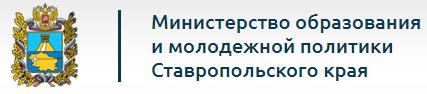 Министерство образования и молодежной политики Ставропольского края