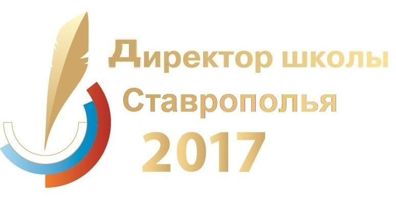 Директор школы Ставрополья