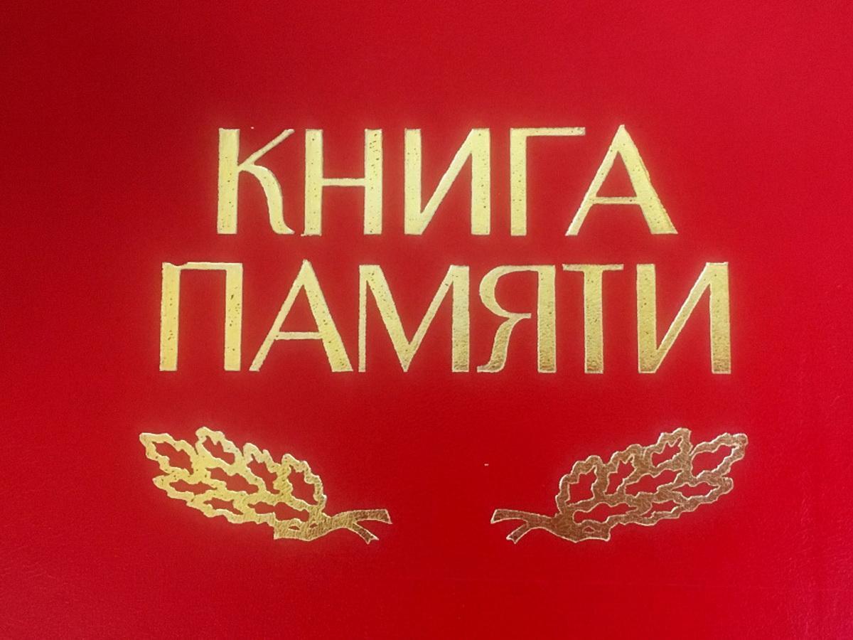 Книга Памяти села Сотниковского