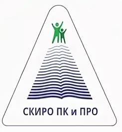 СКИРО ПК и ПРО